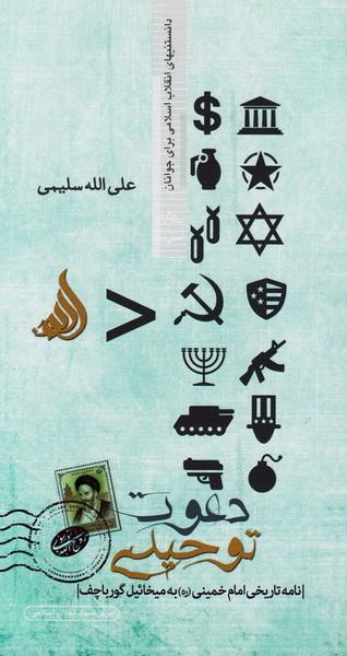 دعوت توحیدی: نامه تاریخی حضرت امام خمینی (ره) به میخائیل گورباچف