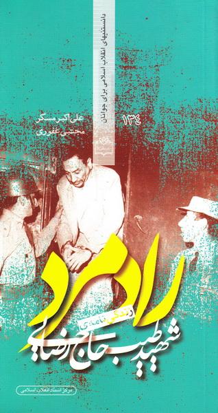 رادمرد: زندگی نامه ی شهید طیب حاج رضایی