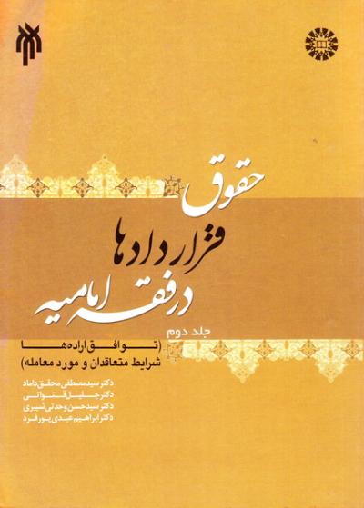 حقوق قراردادها در فقه امامیه - جلد دوم