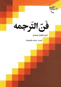 فن الترجمة