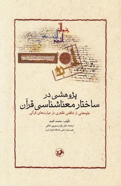 پژوهشی در ساختار معناشناسی قرآن: جلوه هایی از تناقض ظاهری در عبارت های قرآنی