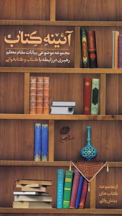 آیینه ی کتاب: مجموعه ی بیانات مقام معظم رهبری پیرامون کتاب و کتابخوانی