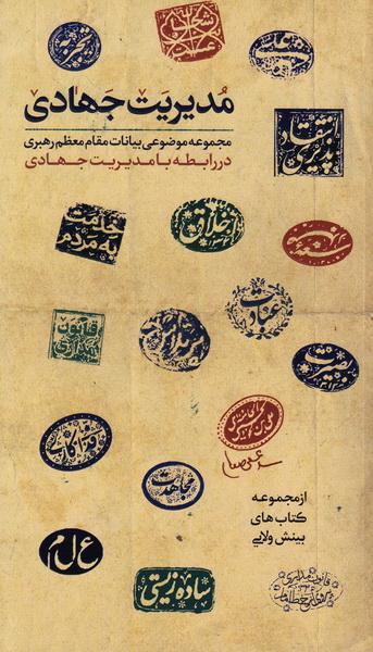 مدیریت جهادی: مجموعه بیانات مقام معظم رهبری در مورد مدیریت جهادی