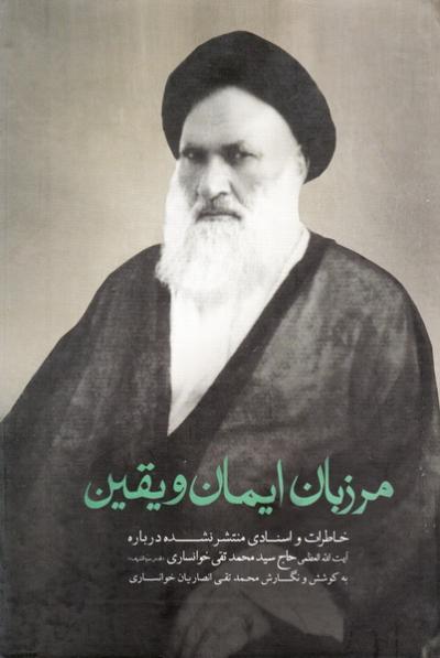مرزبان ایمان و یقین، آیت الله العظمی حاج سید محمدتقی خوانساری