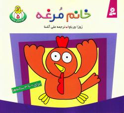 حیوان های بامزه 5: خانم مرغه