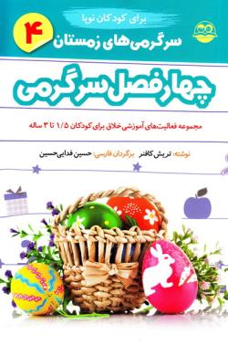 چهار فصل سرگرمی برای کودکان نوپا؛ مجموعه فعالیت های آموزشی خلاق برای سرگرمی کودکان 1/5 تا 3 ساله - جلد چهارم: سرگرمی های زمستان