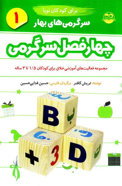 چهار فصل سرگرمی برای کودکان نوپا؛ مجموعه فعالیت های آموزشی خلاق برای سرگرمی کودکان 1/5 تا 3 ساله - جلد اول: سرگرمی های بهار