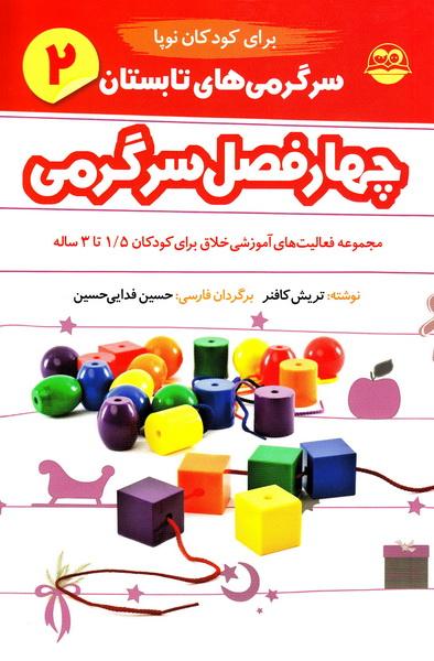 چهار فصل سرگرمی برای کودکان نوپا؛ مجموعه فعالیت های آموزشی خلاق برای سرگرمی کودکان 1/5 تا 3 ساله - جلد دوم: سرگرمی های تابستان