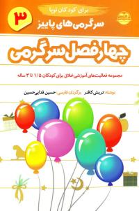 چهار فصل سرگرمی برای کودکان نوپا؛ مجموعه فعالیت های آموزشی خلاق برای سرگرمی کودکان 1/5 تا 3 ساله - جلد سوم: سرگرمی های پاییز