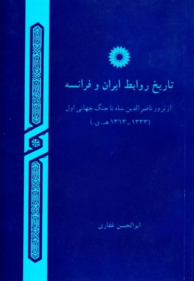 تاریخ روابط ایران و فرانسه: از ترور ناصرالدین شاه تا جنگ جهانی اول (1313 - 1333 ه.ق)