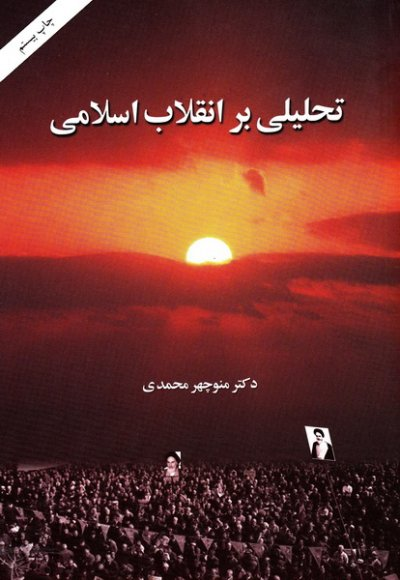 تحلیلی بر انقلاب اسلامی