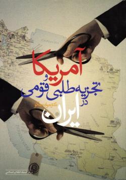 آمریکا و تجزیه طلبی قومی در ایران