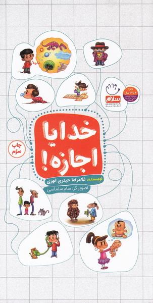 انتشار مجموعه «من اهل بیت (ع) را دوست دارم» در ترکیه