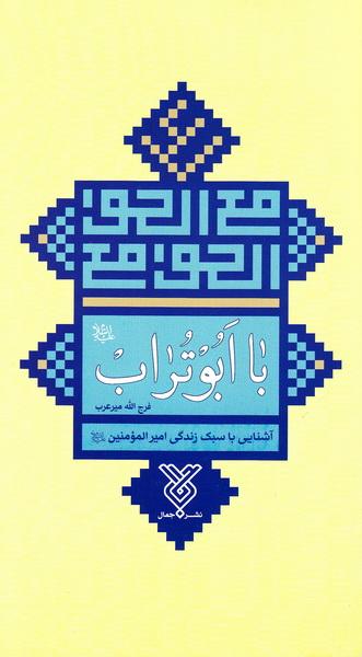 با ابوتراب، سبک زندگی امیر مومنان علی (ع)