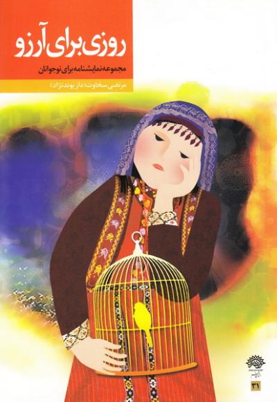 روزی برای آرزو: مجموعه نمایشنامه برای نوجوانان