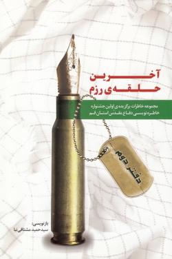 آخرین حلقه ی رزم - جلد دوم: خاطرات برگزیده جشنواره خاطره نویسی دفاع مقدس استان قم