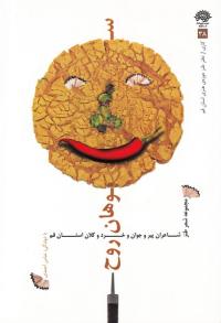 سوهان روح: مجموعه شعر طنز شاعران پیر و جوان و خرد و کلان استان قم