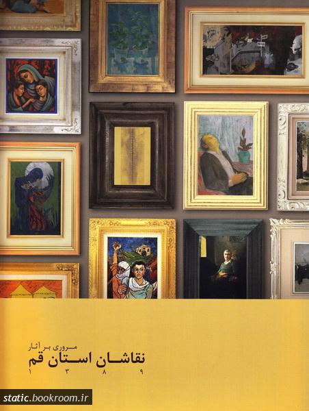 مروری بر آثار نقاشان استان قم