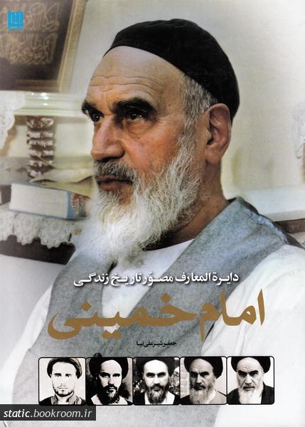 دایره المعارف مصور تاریخ زندگی امام خمینی (ره)