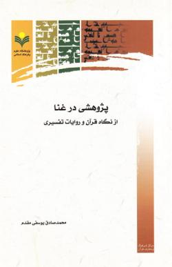 پژوهشی در غنا از نگاه قرآن و روایات تفسیری