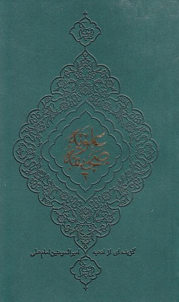 صحیفه علویه: گزیده ای از ادعیه امیرالمومنین امام علی علیه السلام (نفیس)