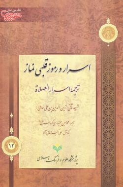 اسرار و رموز قلبی نماز: ترجمه اسرارالصلاة شهید ثانی