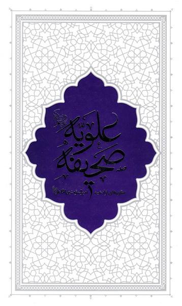 صحیفه علویه: گزیده ای از ادعیه امیرالمومنین امام علی (علیه السلام)