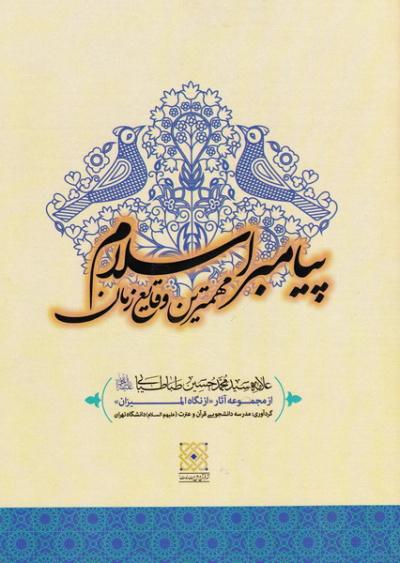 مهم ترین وقایع زمان پیامبر اسلام (ص)