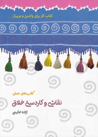 نقاشی و کاردستی خلاق: کتاب کار برای والدین و مربیان