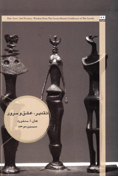تقدیر، عشق و سرور در باب خرد الهه های کمتر شناخته شده ی یونان باستان