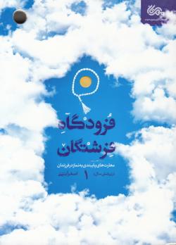فرودگاه فرشتگان - جلد اول: مهارت های پایبندی به نماز در فرزندان