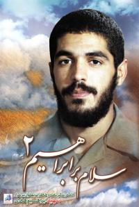 سلام بر ابراهیم - جلد دوم: ادامه زندگینامه و خاطرات شهید ابراهیم هادی
