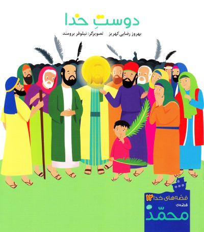 قصه های خدا 12: دوست خدا؛ قصه ی محمد علیه السلام