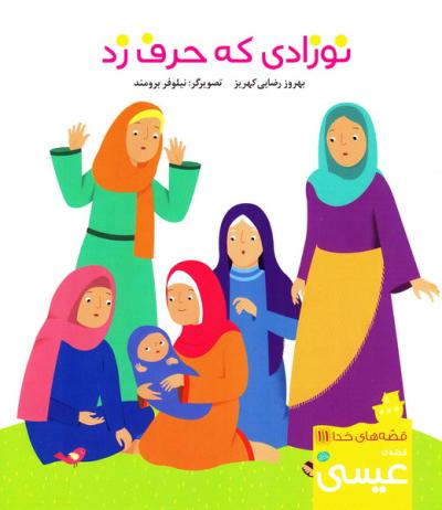 قصه های خدا 11: نوزادی که حرف زد؛ قصه ی عیسی علیه السلام