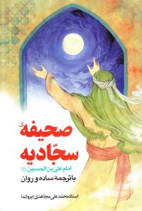 صحیفه سجادیه امام علی بن الحسین (ع)، با ترجمه ساده و روان