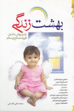 بهشت زندگی: راه و روش داشتن فرزند صالح و سالم