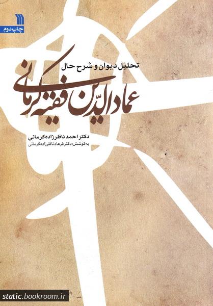 تحلیل دیوان و شرح حال عمادالدین فقیه کرمانی
