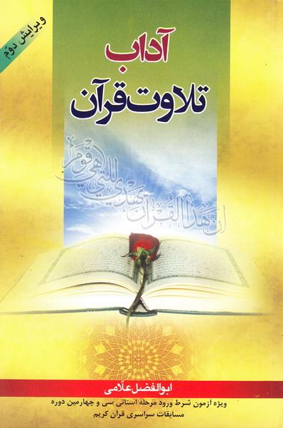 آداب تلاوت قرآن (ویرایش دوم)