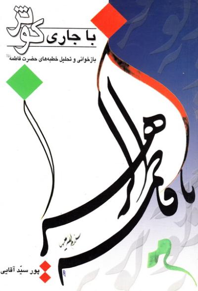 با جاری کوثر: بازخوانی و تحلیل خطبه های حضرت زهرا علیها السلام