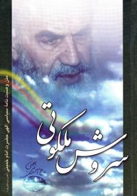 سروش ملکوتی: متن وصیت نامه سیاسی الهی حضرت امام خمینی (ره)