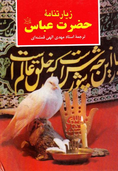 زیارت حضرت عباس علیه السلام