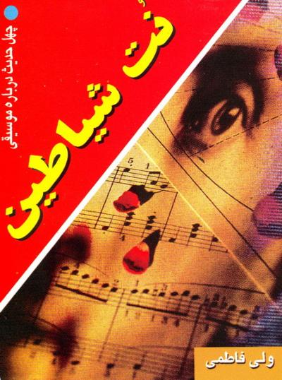 نت شیاطین: چهل حدیث درباره موسیقی