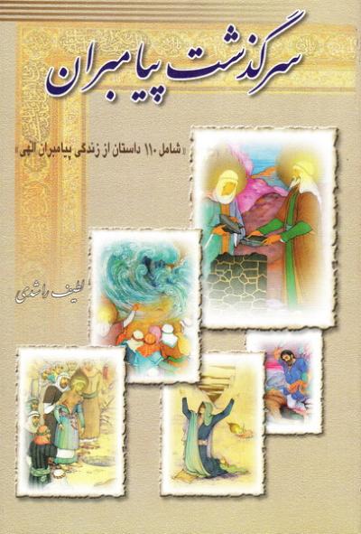 سرگذشت پیامبران: شامل 110 داستان از زندگی پیامبران الهی