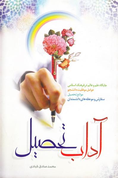 آداب تحصیل: جایگاه علم و عالم در فرهنگ اسلامی، عوامل موفقیت دانشجو، موانع تحصیل، سفارش و موعظه های دانشمندان