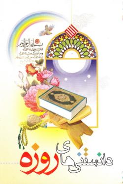دانستنی های روزه: روزه در قرآن، چهل حدیث روزه، داستان های روزه، پرسمان روزه ...