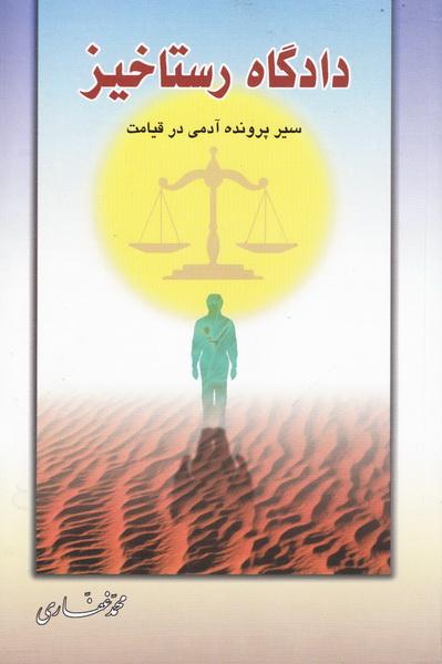 دادگاه رستاخیز (سیر پرونده آدمی در قیامت)