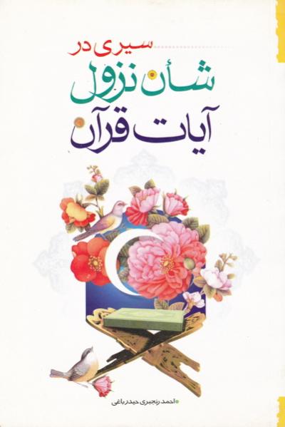 سیری در شأن نزول آیات قرآن