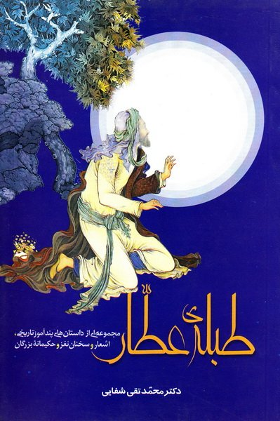 طبله عطار، مجموعه ای از داستانهای پندآموز تاریخی، اشعار و سخنان نغز و حکیمانه بزرگان