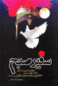 سفیر صبح: پژوهشی تحلیلی در زندگانی و تلاش های سیاسی حضرت مسلم بن عقیل (ع)