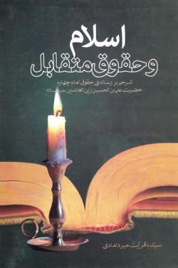 اسلام و حقوق متقابل: شرحی بر رساله حقوق امام چهارم حضرت علی بن الحسین زین العابدین (علیهما السلام) متضمن 30 درس اعتقادی، اخلاقی، اجتماعی و ادبی